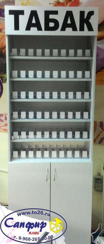 Заказать шкаф для сигарет купить оптом сигареты собрания